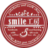 cafe smile 工房